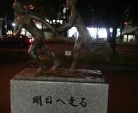 鶴見中継所 箱根駅伝の碑