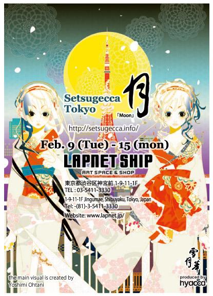 setsugecca_tsuki_webflyre.jpg