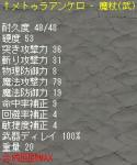 強化 - 失敗_002