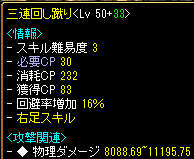 RedStone 11.06.27[04]