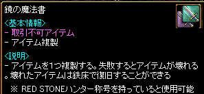 RedStone 11.09.30[02]
