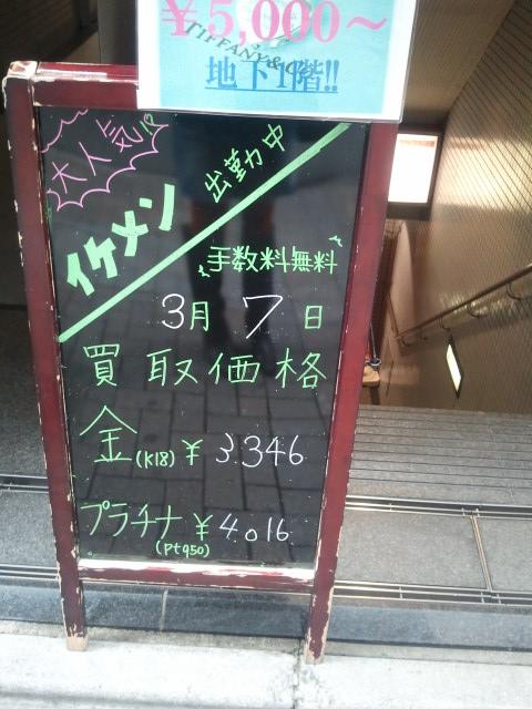 2012-03-07 14.25.35