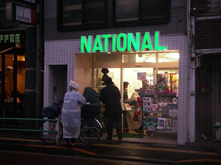 national1.jpg