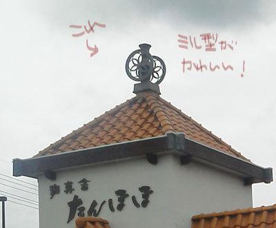 $あしあと工房 in 神戸波止場町TEN×TEN-ミル型の屋根