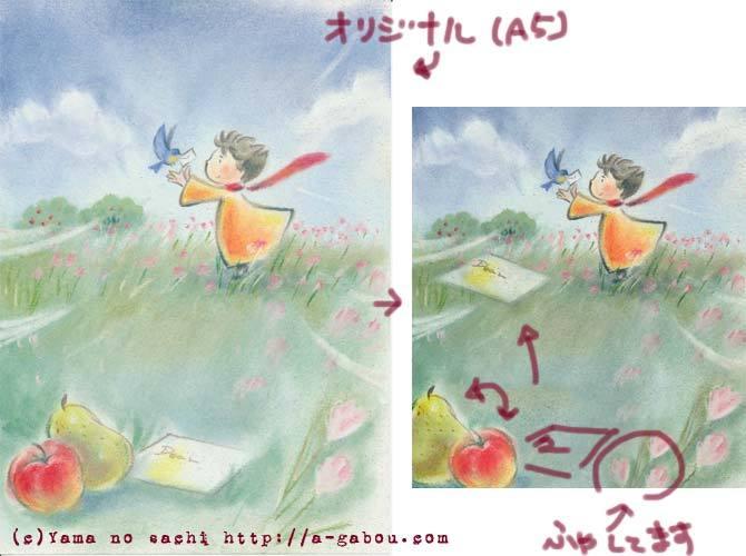$あしあと工房 in 神戸波止場町TEN×TEN-原画と原稿の比較