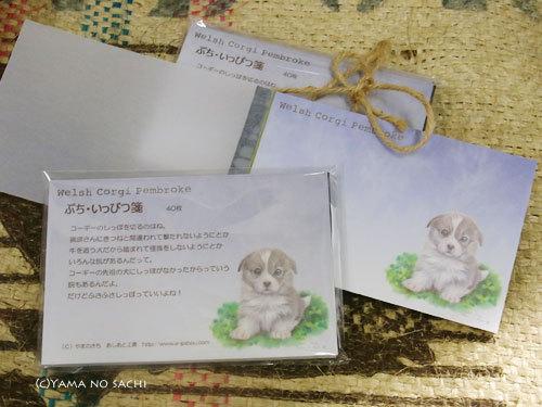 $あしあと工房 in 神戸波止場町TEN×TEN-コギっ子ぷち一筆箋