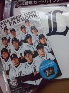 ファンブック2012