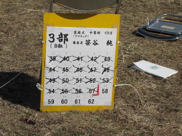 競技順・IMG_0660