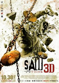 saw_3d_foreign_poster4.jpg