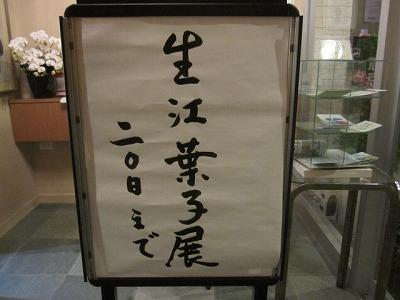 H23生江展 040