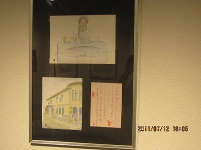 下府中保育園とメールボックス 絵手紙&水彩 志村和子