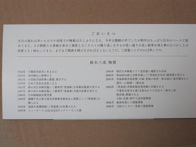H23三成陶芸展 007