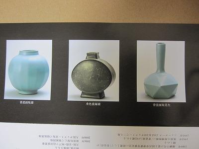 H23三成陶芸展 005