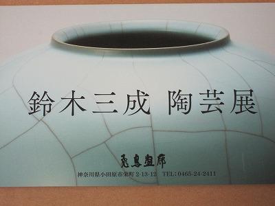 H23三成陶芸展 006