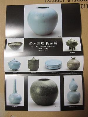 H23三成陶芸展 002