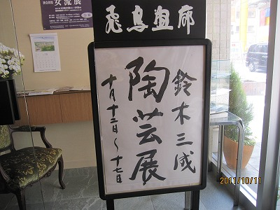 H23・鈴木三成作陶展 001