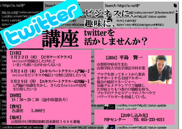 twitterツイッター講習会勉強会in山梨