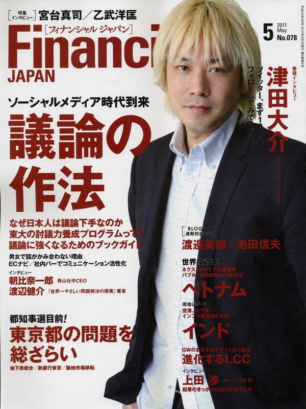 ニュース雑誌ファイナンシャルジャパン News magazine Financial Japan
