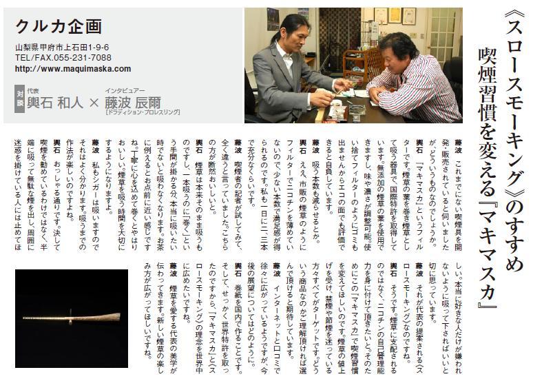 山梨県甲府市上石田1-9-6 クルカ企画.