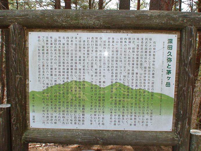 深田久弥 最後の山 茅ヶ岳