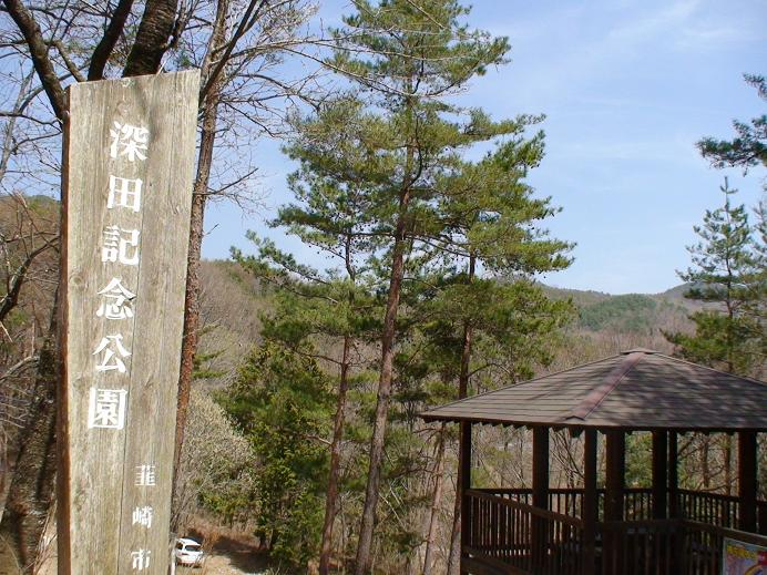 日本の山のお祭り深田久弥記念公園