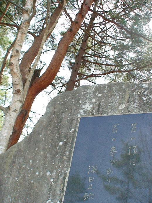 日本百名山深田久弥直筆の記念碑と祭り