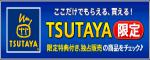 tutaya.png