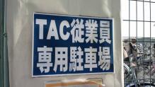 TAC従業員1