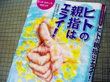 親指ゲラ1
