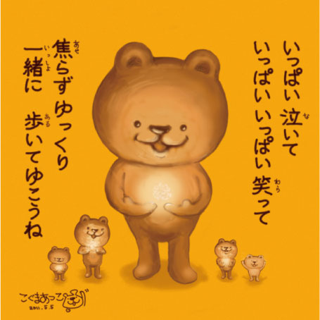 koguma_hikari20110505a.jpg