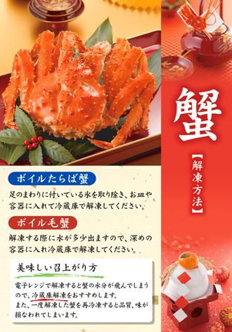 蟹保存方法