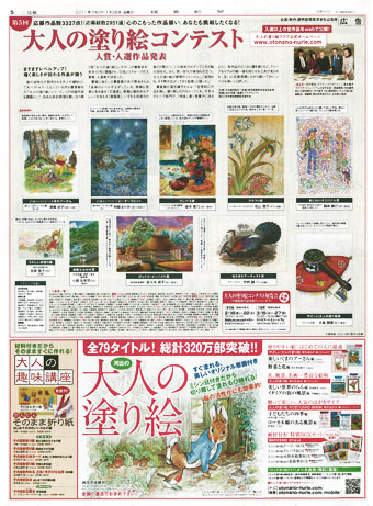 1月28日朝刊340-3