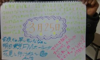 すけぶ3/25-2