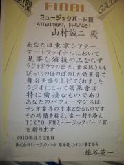 ミュージックバード賞