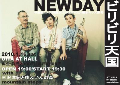 newday_omote