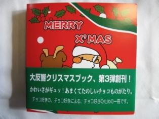 クリスマスBOOK