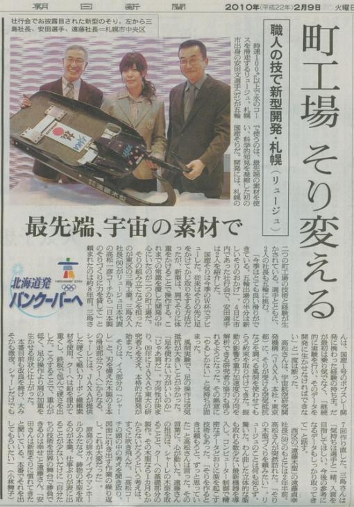 100209朝日新聞_遠藤木型
