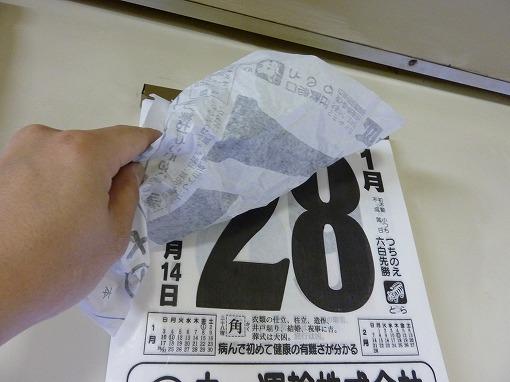 blog10012802.jpg