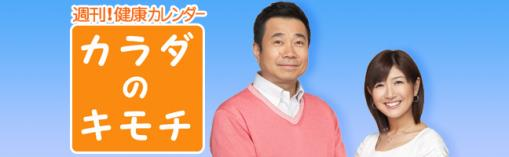 karadano-kimochi_main.jpg
