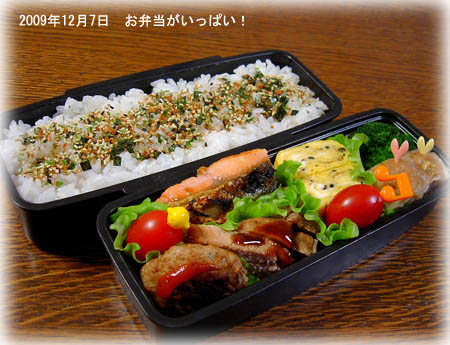 091207お弁当1