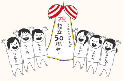 50周年記念