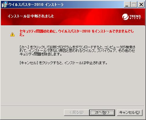 ウイルスバスター2010