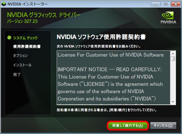 NVIDIA-327_23-WHQL-01.png