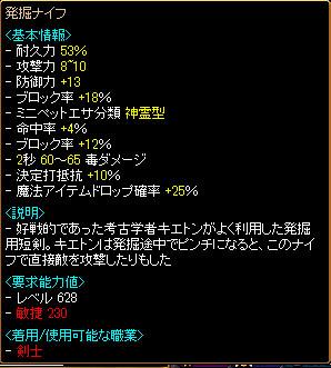 RedStone 09.12.13[01]