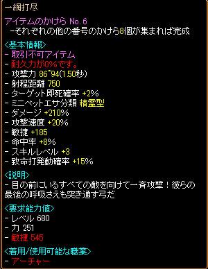 RedStone 09.12.30[04]