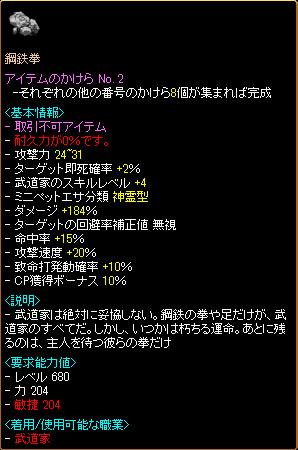 RedStone 10.01.04[02]
