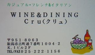 Cruの名刺です