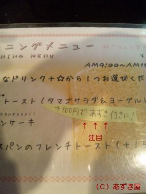 azuki775.jpg