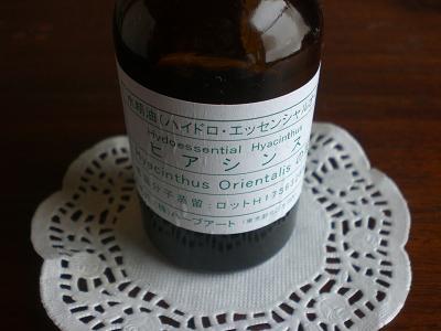 水精油ヒヤシンス25