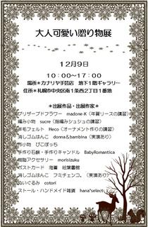 poster20101014-thumbnail2.jpg